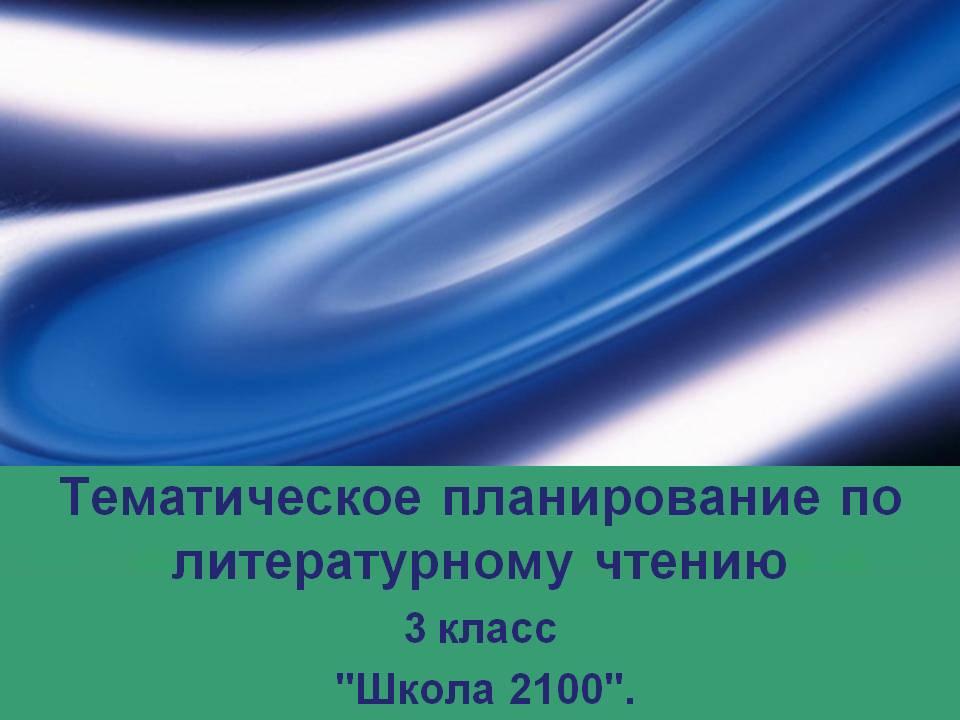 бесплатно конспекты уроков по окружающему миру 1 класс по программе школа 2100