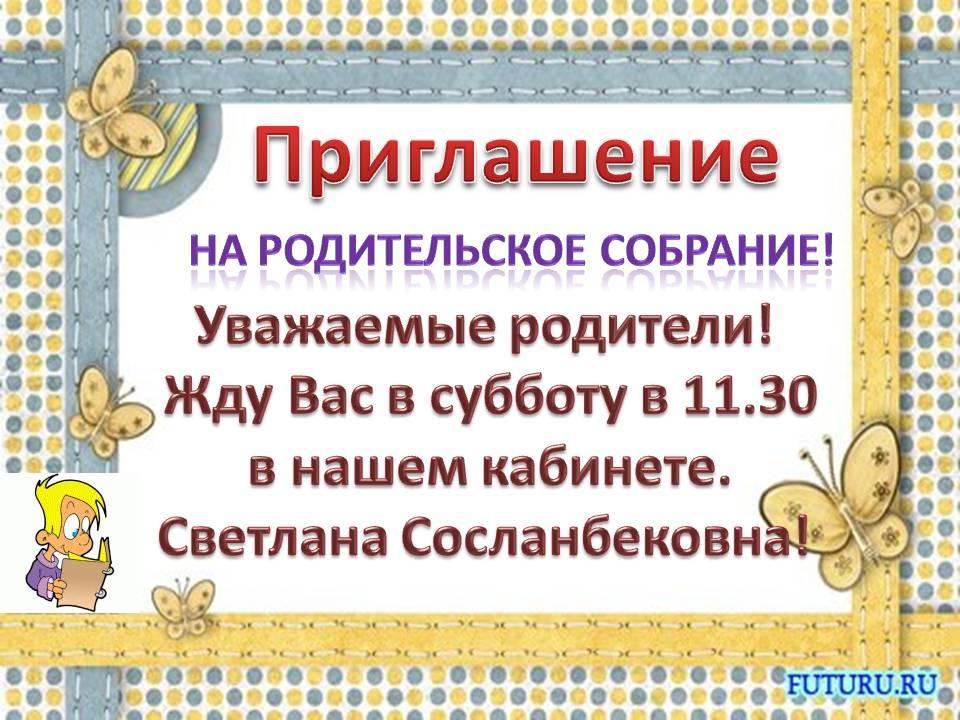 Приглашение на родительское собрание 72