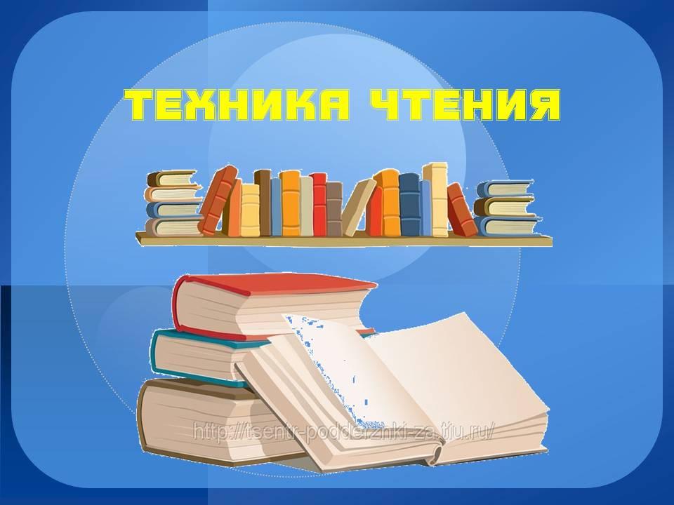 Нормы техники чтения, обзорная