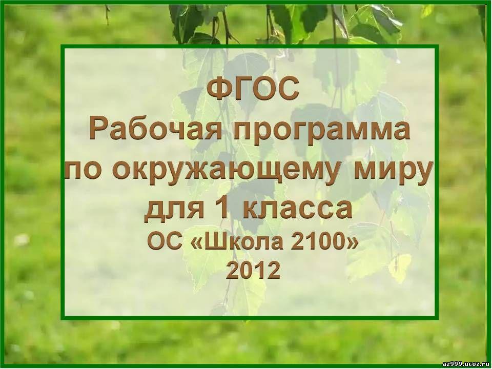 Рабочая программа по русскому языку. 6 класс коррекционной ...
