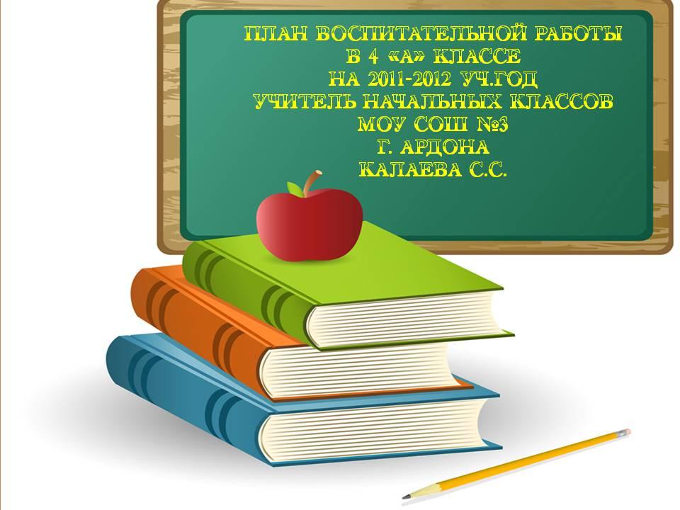 Схема анализ воспитательной работы класса учебный год