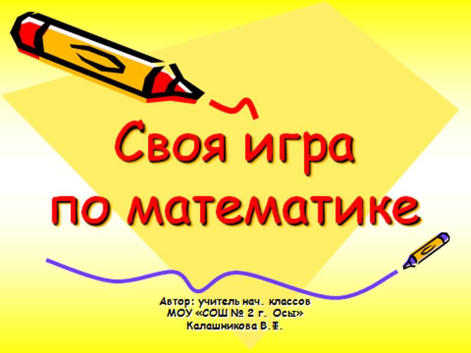 Математика учебник для 1 го класса в