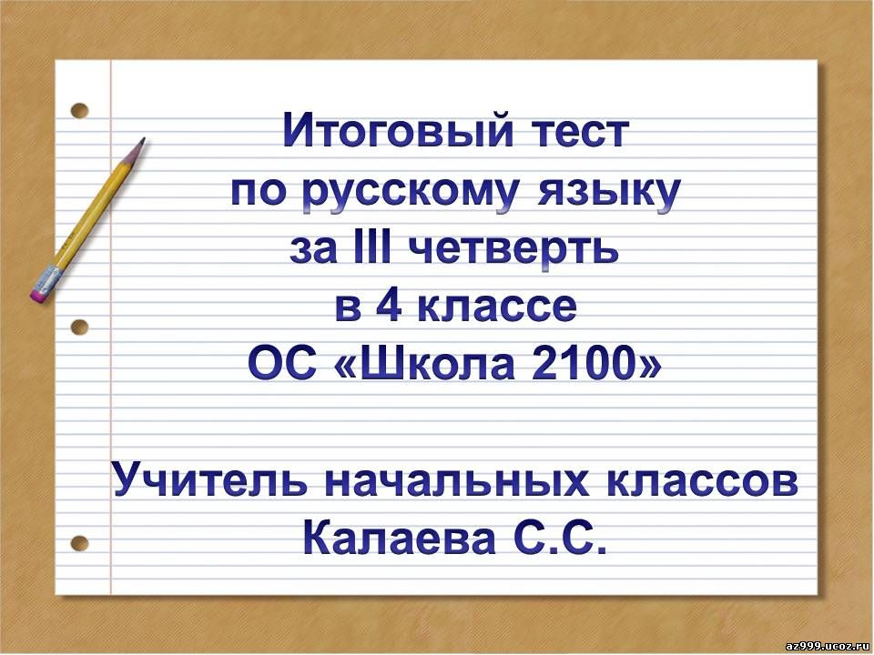 Итоговый тест по русскому