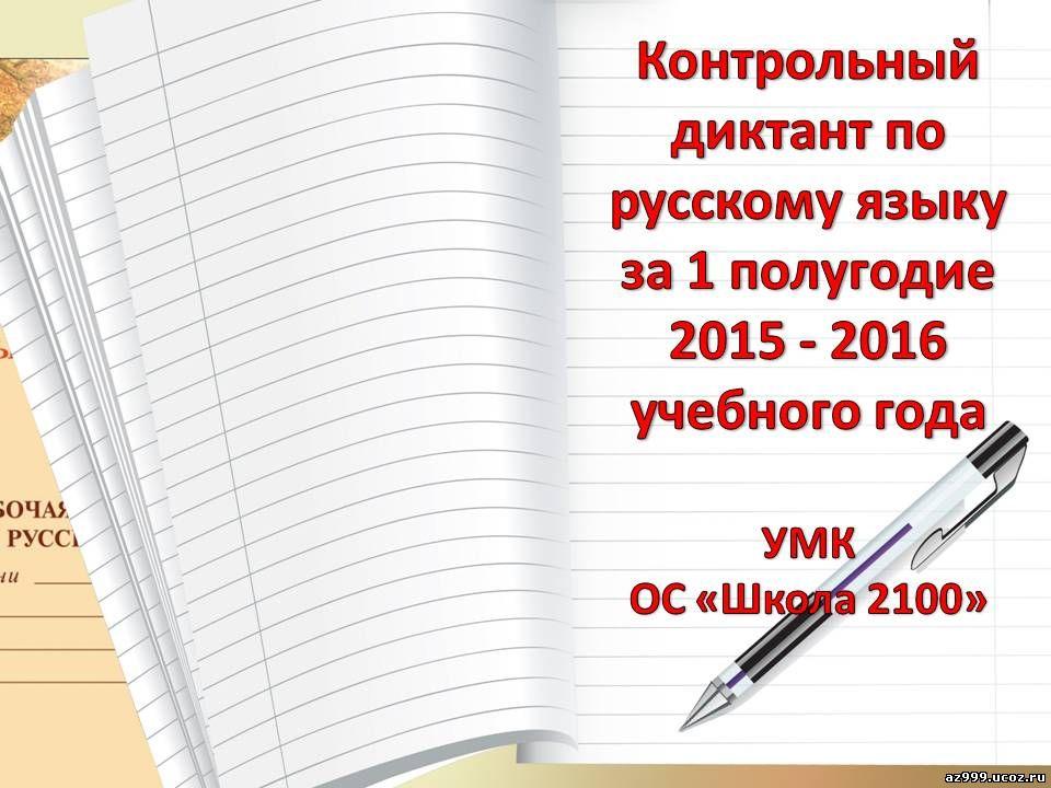 Школа 2100 диктанты за четверть 4 класс