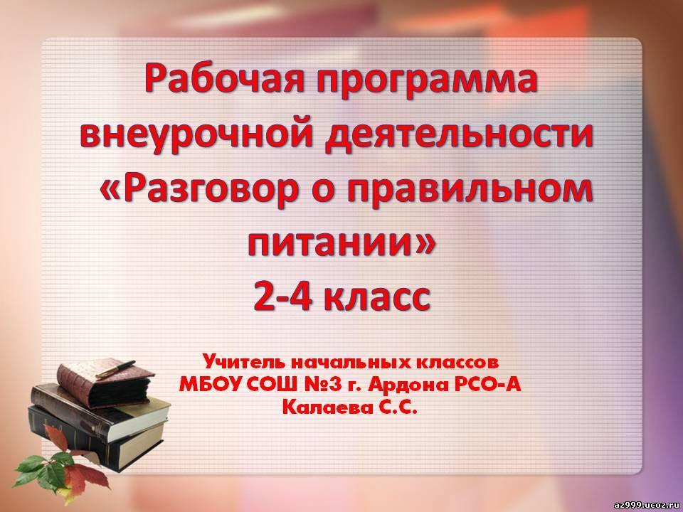 Русский язык бунеевы 2 класс