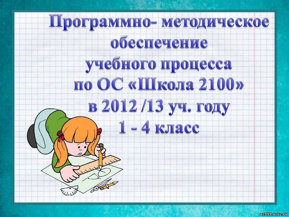Рабочая Программа По Технологии 2 Класс Школа 2100 Куревина