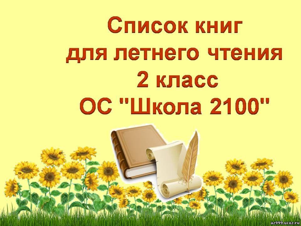 Для летнего чтения 2 класс ос школа 2100