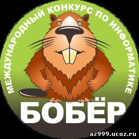 """Международный конкурс по информатике """"Бобёр"""""""