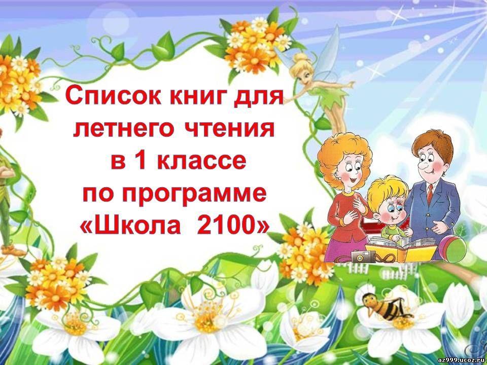 Готовые Домашние Задания по русскому языку 2 Класс Калинина