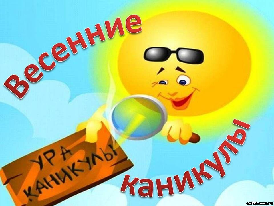 Внимание, сроки весенних каникул. - 19 Марта 2013 - Блог - П…
