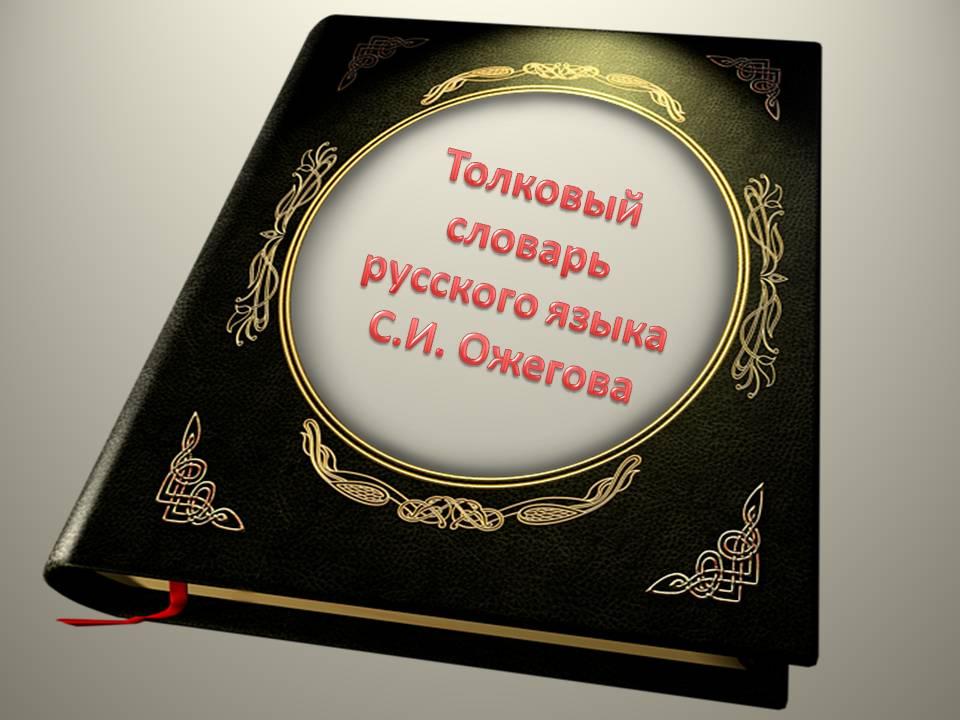 Электронный Толковый Словарь Ожегова